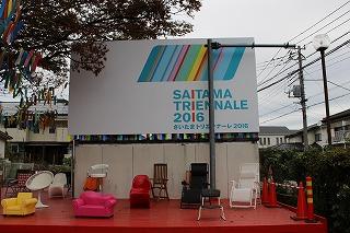 【さいたまトリエンナーレ2016】に行ってきました (1)