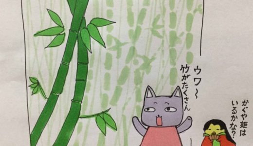 鎌倉に行ってきました。 報国寺に癒されました。