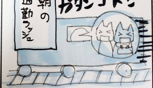朝の通勤ラッシュってストレスですよね。少し楽になる…かも!?