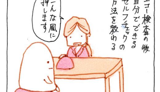【乳がん検診で要精密検査になる】その5. 乳がんセルフチェック 正しい方法を教わってショックを受ける