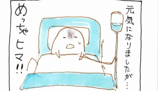 【乳がん検診で要精密検査になる】その51.手術翌日~ヒマすぎて辛い~