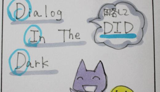 『ダイアログ・イン・ザ・ダーク』を体験してきました