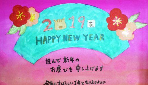 【2019年亥年】 新年あけましておめでとうございます