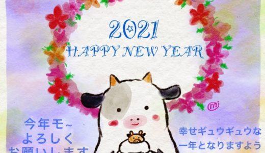 【2021年丑年】新年あけましておめでとうございます